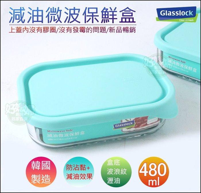 《好媳婦》Glasslock【韓國製/強化玻璃減油微波保鮮盒480ml/MCRB048F】便當盒/瀝油/餐盒/防沾黏