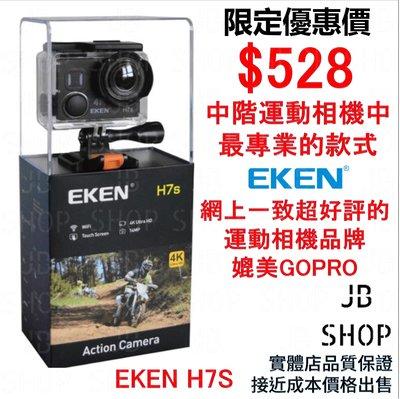 EKEN H7S Action camera 中階級型號 4K防水運動相機 Action Cam