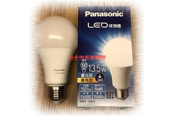 台北市長春路 13.5W Panasonic 國際牌 超廣角 LED E27 燈泡 三年保固 2019 新品