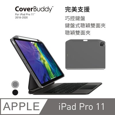 KINGCASE (現貨) SwitchEasy 2020 iPad Pro 11 Keyboard 平板保護套