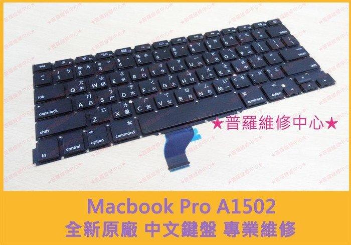 修到好 Macbook Pro A1502 全新原廠 中文鍵盤 按鍵脫落 按鍵沒作用 專業維修