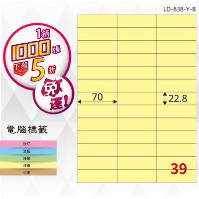 『辦公好夥伴』【longder龍德】電腦標籤紙 39格 LD-838-Y-B淺黃色 1000張 影印 雷射 貼紙