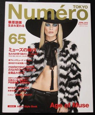日版流行時尚雜誌Numero TOKYO 13年4月號: 華原朋美