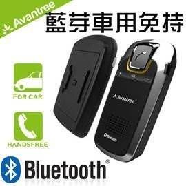 (可超取)Happylife【SV7362】 Avantree 藍芽車用免持擴音器 車用藍牙免持喇叭611