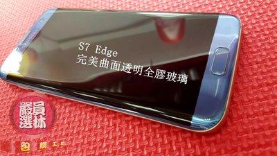 【嚴選員林-手機包膜】S7 Edge /S7 3D曲面 全貼合 全膠透明滿版 單出空玻璃$990
