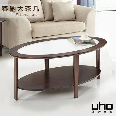 大茶几【UHO】春納大茶几 免運費 HO18-300-1