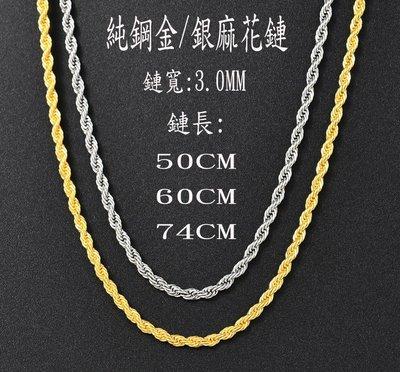 50公分新款熱賣高檔加長款韓版配鏈麻花鏈飾品項鍊龍骨鏈
