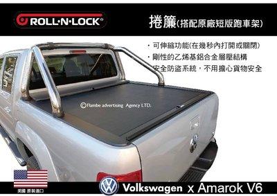   MRK   ROLL N LOCK VW Amarok V6 捲簾(搭配原廠短版跑車架) 皮質黑色 美國進口