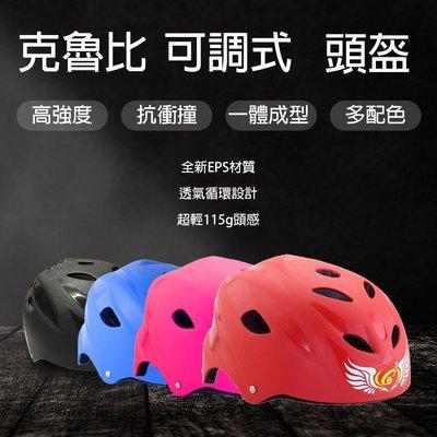【PD帽饰】【可調式頭盔】適合兒童到青少年 可依頭型大小調整 戰神盔 輪滑帽 安全帽 洞洞帽 頭盔 D00013 大有運動