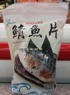 【小如的店】COSTCO好市多代購~JAC FOODS 炙燒挪威鯖魚片/香蒜奶油鯖魚(每包900g/約5-7片)