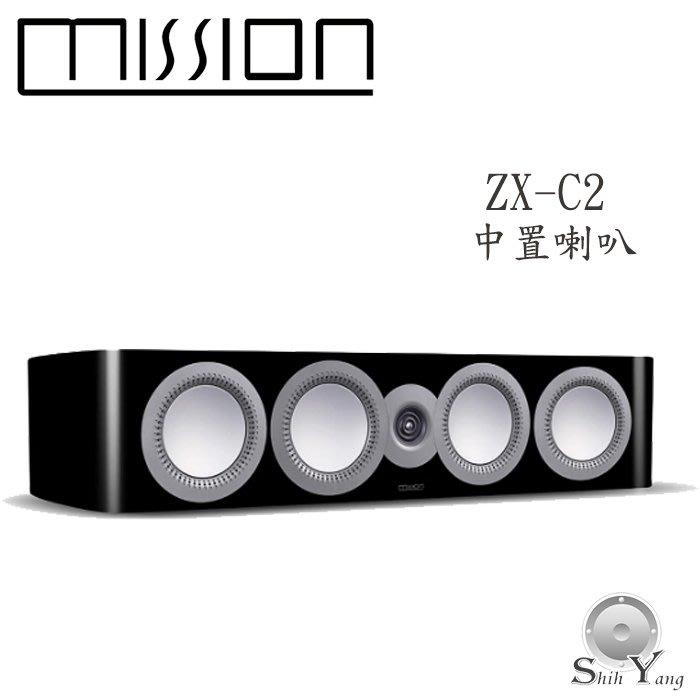 Mission ZX-C2 中置喇叭【公司貨保固+免運】