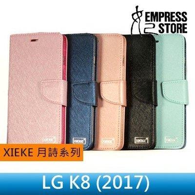 【妃小舖】XIEKE LG K8 2017 月詩系列 蠶絲紋 支架/站立/插卡/收納 皮套/保護套/手機殼 有 吊飾孔