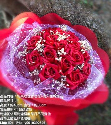 亞筑【現貨】玫瑰香皂花18朵+乾燥滿天...