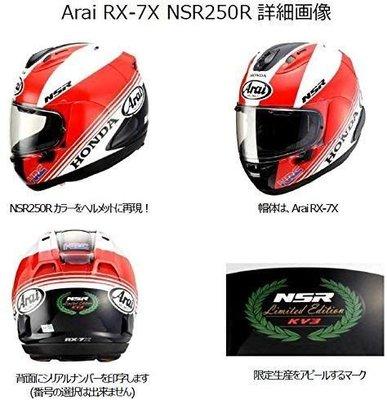 可分期 Arai 頂級安全帽RX7X NSR250R ( MC16) 颜色 Arai rx-7x HRC HONDA本田聯名限定款 KV3