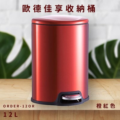 【優百納】佳享收納桶12L(橙紅色) 腳踏式 收納筒 垃圾桶 回收桶 美觀實用 ORDER-12OR
