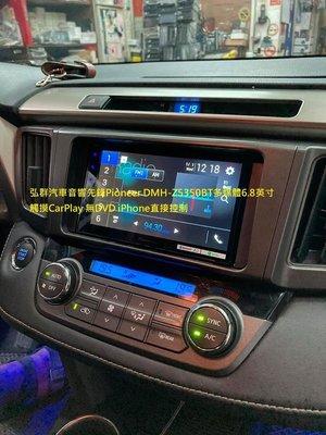 弘群汽車音響先鋒Pioneer DMH-Z5350BT多媒體6.8英寸觸摸CarPlay 無DVD iPhone直接控制