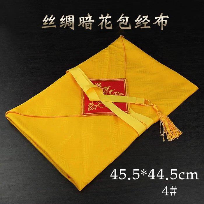 聚吉小屋 #藏傳佛教絲質黃色包經布藏式繡花底紋吉祥結經書經文包裹布袋45cm