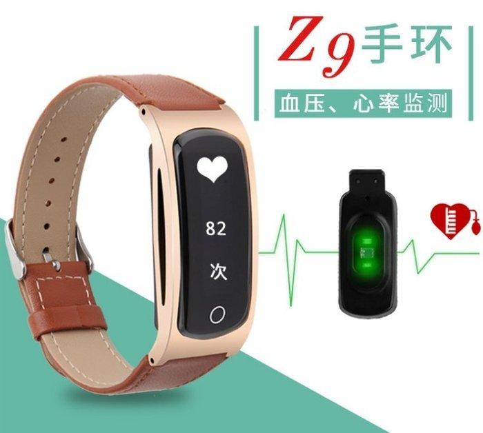 Z9健康智能測手環手錶信息提醒血壓心率運動藍牙游泳防水手環父親節慶禮物