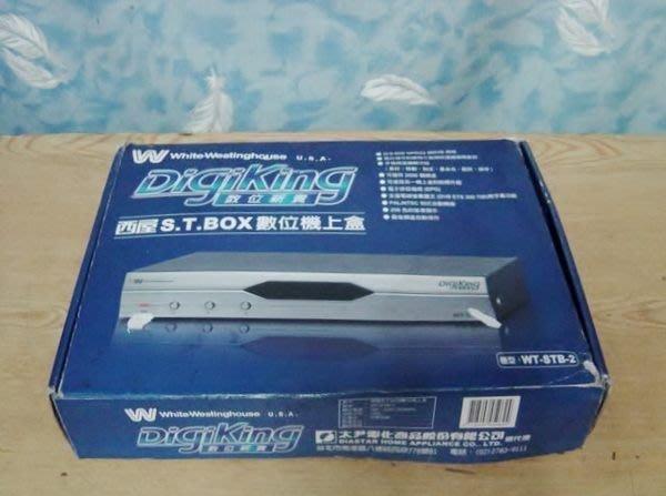 .【小劉2手家電】九成新的西屋數位電視機上盒,WT-STB-2型