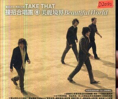 *還有唱片四館* TAKE THAT / BEAUTIFUL WORLD 二手 D2080
