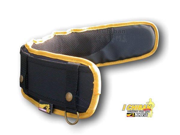 【I CHIBAN 工具袋專門家】一番 JK0501 透氣護腰帶 舒適減壓 工作防護 加大加寬 安全