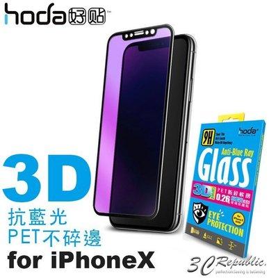 贈 背貼 hoda iPhoneX 抗藍光 防碎軟邊 9H 3D 滿版 玻璃貼 超包覆 邊緣 不碎裂 現貨