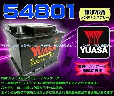 【中壢電池】YUASA 54801 湯淺電池 54459 54434 MINI SMART 飛雅特 SKODA 新SX4