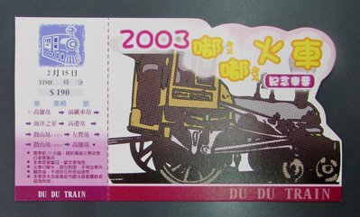 st085,台灣鐵路局,高雄臨港線2003高雄燈會嘟嘟火車紀念車票,2全。