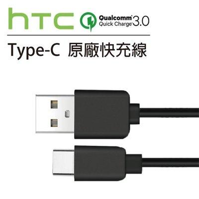 奇膜包膜 HTC Type C 原廠 快充線 傳輸線 U12/ U11 DC M700 充電線 QC 2.0 3.0 新北市