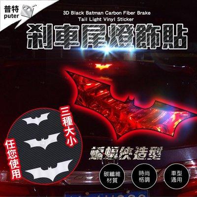 普特車旅精品【CW0290】3D碳纖維...