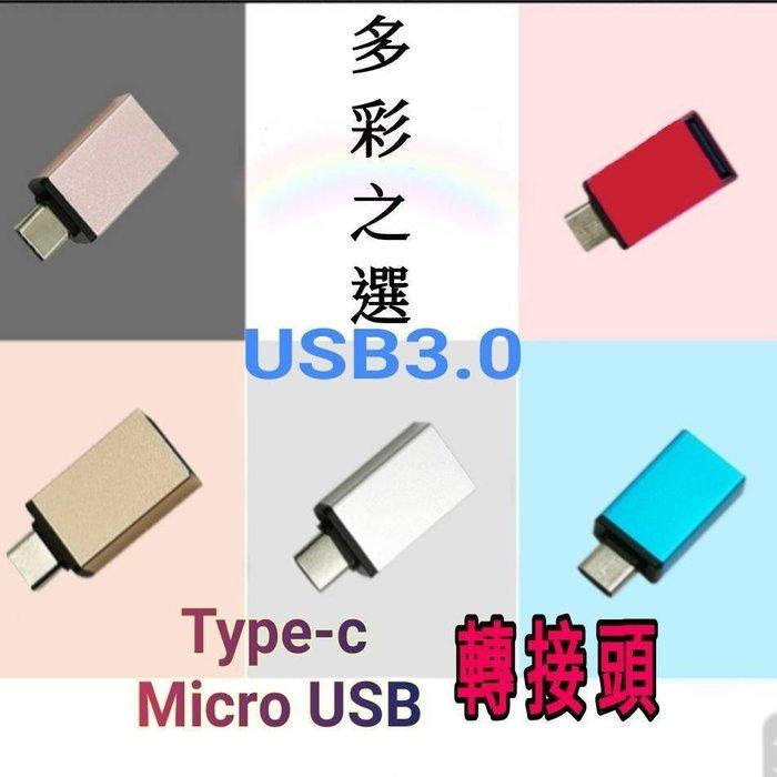 OTG 安卓 TYPEC   Micro USB轉USB 轉接頭 多種顏色 彩盒包裝 現貨優惠中