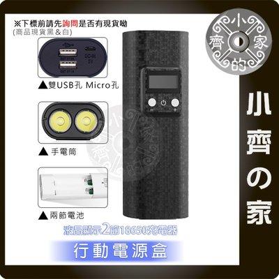 TOMO K2 MP-17 行動電源 可顯示電量電流 2節 18650 電池盒 可換電池 手電筒 雙輸出 小齊的家