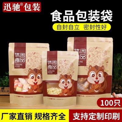 干果牛皮紙自封袋松鼠食品袋25新0克500g 開心果松子新包裝密封袋#袋子#包裝袋cv