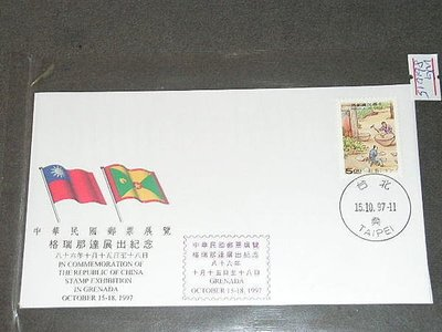 【愛郵者】〈外展封〉86年 中華民國郵票展覽 格瑞那達展出紀念 貼票封 直接買 / wg861015