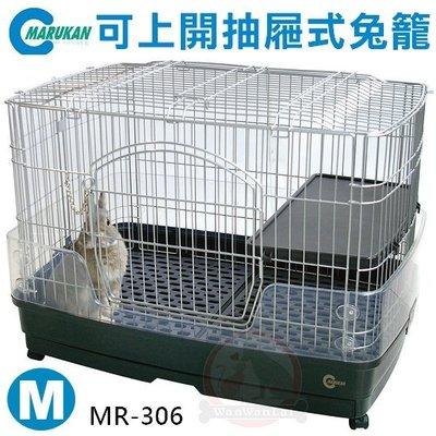 汪旺來【免運】日本MARUKAN可上開抽屜式兔籠M號MR-306(附跳板+輪子)天竺鼠籠/貂籠/刺蝟籠