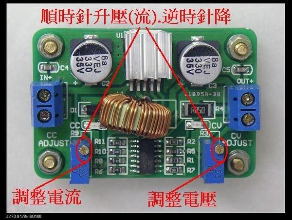 【大台北液晶維修】 電源降壓模組 直流 IN 5V-30V OUT 1.25V-26V  可調恆壓恆流穩壓電源