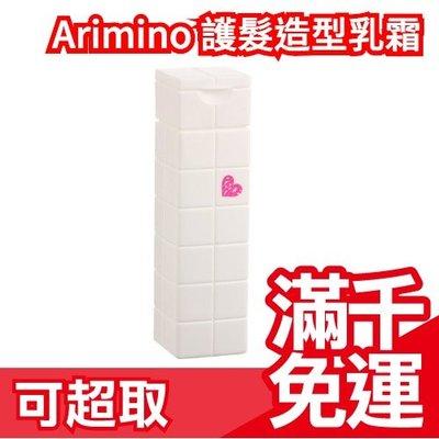 日本 Arimino 愛心護髮造型乳霜200ml PEACE 魔術方塊 超人氣品牌 設計師指定 交換禮物✩JP Plus 新北市