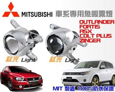鈦光Light MITSUBISHI 三菱專用100%防水魚眼霧燈 FORTIS OUTLANDER COLT PLUS