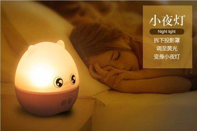 投影儀   浪漫星空投影燈儀旋轉夢幻臥室安睡燈海洋燈星空燈生日禮物女玩具