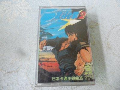 【金玉閣】博A2錄音帶~日本卡通36/北斗神拳2~新興唱片