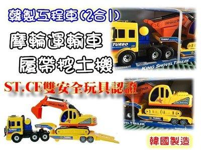 工程車(2合1)模型車~仿真安全材質~大摩輪運輸車+履帶挖土機(免運)~癡呆兔嬰童用品小舖