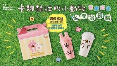 ☆Juicy☆卡娜赫拉 小動物 聯名 Mister Donut  P助 粉紅兔兔 卡通人物 環保杯一組 現貨