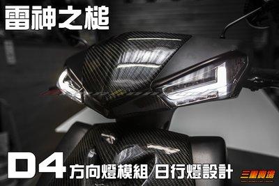 三重賣場 嘉瑪斯 GMS D4方向燈組 D4日行燈 D4LED D4小燈 新勁戰四代 勁戰四代 CYGNUS X 四代戰