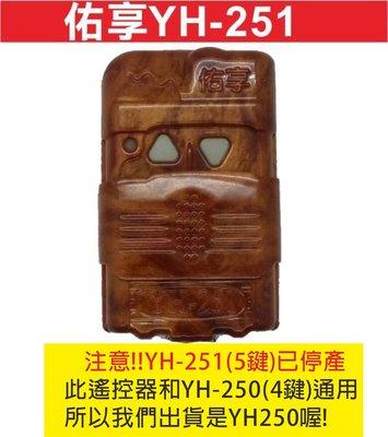 遙控器達人 佑享YH-251五鍵 滾碼 發射器 快速捲門 電動門遙控器  YH-251已停產,可用YH-250代替