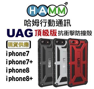 【哈姆行動通訊】UAG Apple iphone7/7+/8/8+ 頂級版 美國軍規防撞殼 保護殼 手機殼 防摔殼