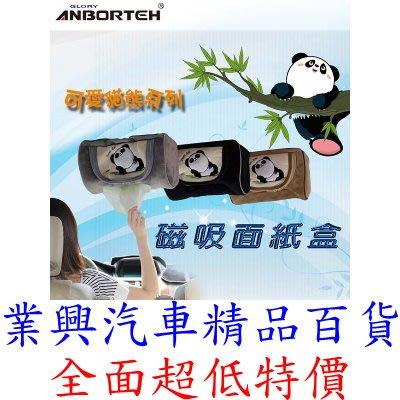 安伯特 貓熊磁吸式面紙套 三色可選 (ABT-517) 【業興汽車精品百貨】
