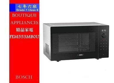 【 7年6班 】 德國 BOSCH 獨立式微波燒烤爐 【FEM553MB0U 】 新北市