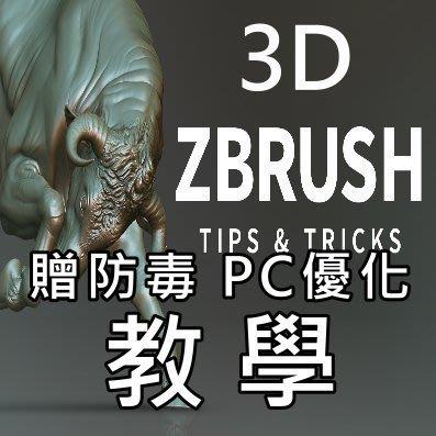 ZBrush 3D影音教學,專業三維角色建模軟體,廣泛應用於各電影、電視、遊戲、特效等諸多領域