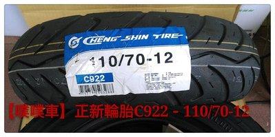 【噗噗車】正新輪胎C922~尺寸(110/70-12)台灣製造
