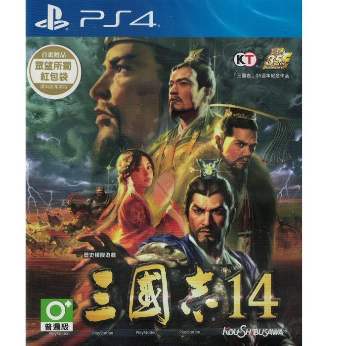 泥鼠※PS4※三國志 14 首批中文版(全新)